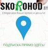 """""""Skorohod.by"""" - онлайн-сервис перевозок"""