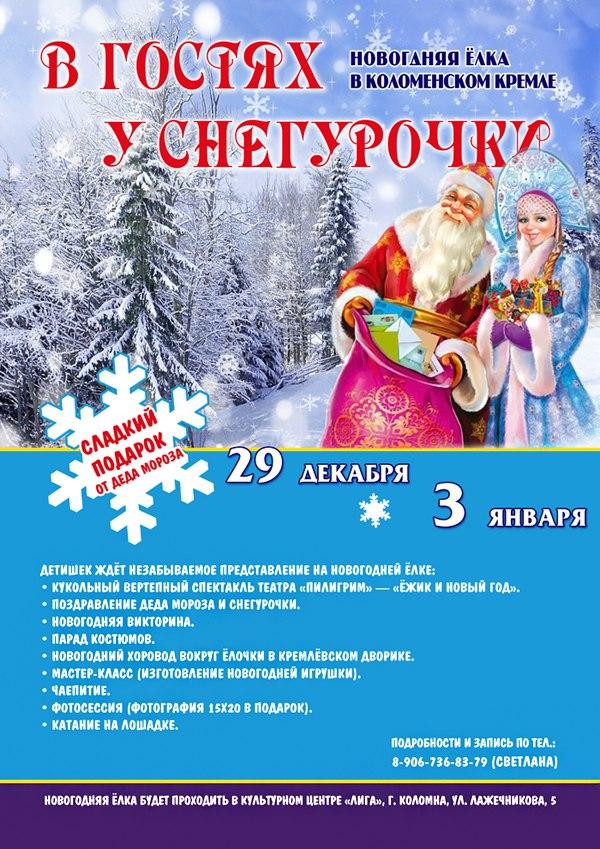 Афиша Коломна Новогодние ёлки в Коломенском кремле