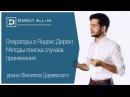 Операторы в Яндекс.Директ. Методы поиска случаев применения