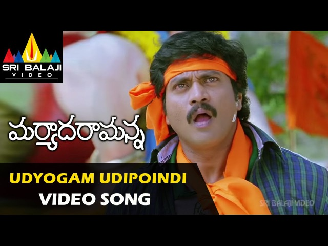 Maryada Ramanna Songs | Udhyogam Udipoindi Video Song | Sunil, Saloni | Sri Balaji Video