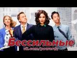 Бессильные, новый трейлер (Rus sub)