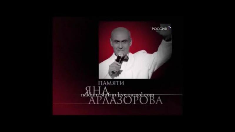 Юбилейный концерт Яна Арлазорова 2007 год почтим память....