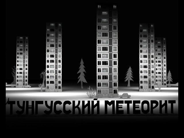 Соломенные Еноты =Тунгусский метеорит=