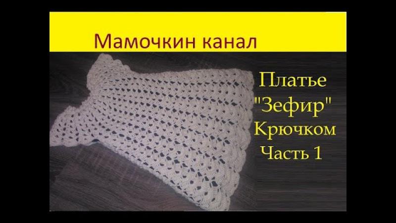 Вязание крючком детское платье зефирка