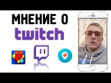 Мнение о зрителях Twitch.tv от Pandarenization