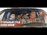 Стольный Град – Хулиганом ft. Джора (TS Prod.)