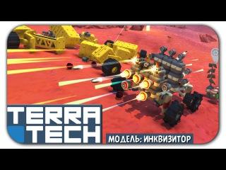 Собираем крутую машину в TerraTech (Мой первый тек)
