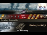 M41 Walker Bulldog  1 против 7 танков  Винтерберг – Встречный бой  World of Tanks 0.9.14 WОT