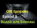 S.T.A.L.K.E.R. Old Еpisodes Episode 3#2. Стронглав, водка для Бороды