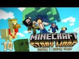 Minecraft: Story Mode - |Ep. 5: Вперед орден| - Алмазная зажигалка #14