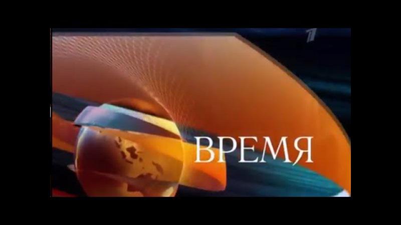 Программа ВРЕМЯ в 21.00 (12.09.2016) 12 сентября 2016 «1 канал»
