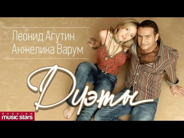 Дуэт Леонид Агутин и Анжелика Варум /ЛУЧШИЕ ПЕСНИ / Duet Agutin Varum