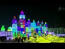 В китайском городе Харбин открылся крупнейший в мире фестиваль ледовых скульптур - Первый канал