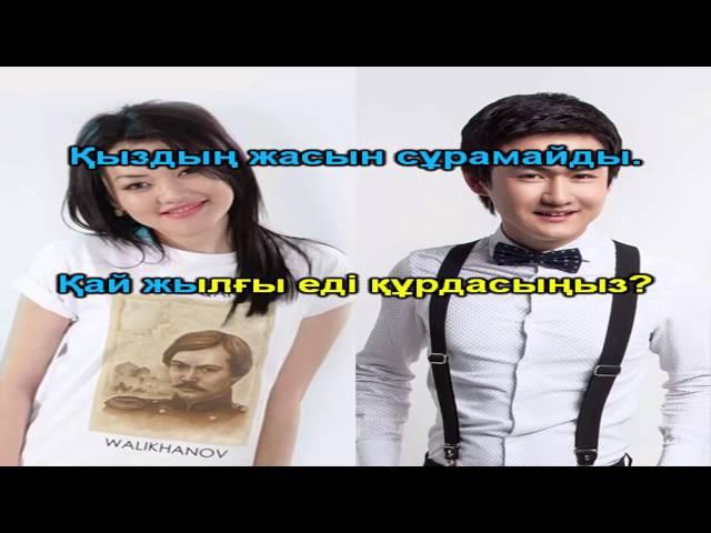 Торегали Тореали Ерке Есмахан АЛЛО КАРАОКЕ казакша казахское минус оригинал