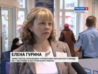 Костромичи могут решить большинство вопросов, связанных с начислением пенсии, не выходя из дома