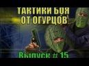 Тактики боя от огурцов 15 Выпуск CS 1.6