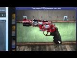розыгрыш Револьвер R8 | Кровавая паутина
