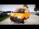 Гта 4 Краш Тест Драйв ГАЗ-3221 Газель БПАН