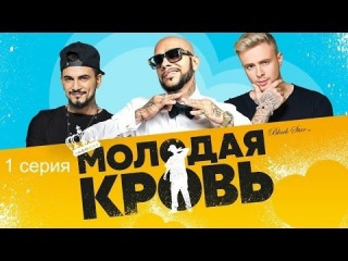 Молодая Кровь - 1 серия от 29.11.2015. СТС Love