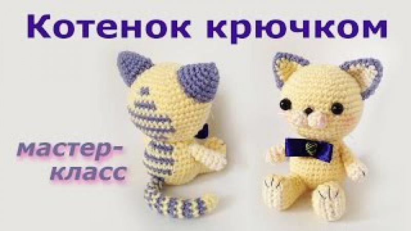 Амигуруми котенок. Мастер-класс. (авторская работа)