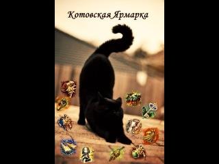 Котовская Ярмарка №3. Молотки, красные таланты и джекпот!