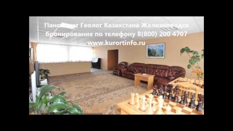 Пансионат Геолог Казахстана Железноводск (www.kurortinfo.ru)