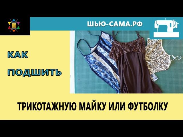 Как подшить майку или футболку на машинке