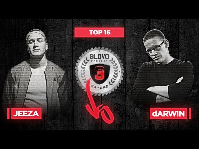 SLOVO | SAMARA - Jeeza vs. dARWIN (TOP 16, 3 сезон)