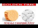 DIY - ПЕЧЕНЬЕ С МАРШМЕЛЛОУ. За 5 минут. Cookies. Marshmallow