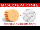 DIY ПЕЧЕНЬЕ С МАРШМЕЛЛОУ За 5 минут Cookies Marshmallow