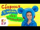 Песенки для детей - Кукутики - Сборник из пяти песенок детских обучающих развива ...