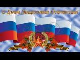 23 февраля День защитника Отечества в РоссииFebruary 23 Day of Defender of the Fatherland in Russia