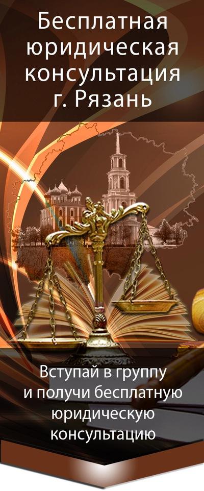 Консультация юриста бесплатно рязань обжалование штрафов ГАИ Виноградный переулок