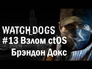Прохождение Watch Dogs - 13 Взлом ctOS (Брэндон Докс)