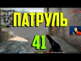 Патруль/Overwatch #41 [Counter-Strike: Global Offensive]