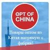 Товары из Китая опт | Гуанчжоу