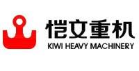 Hefei Kiwi Heavy Machinery Co., Ltd - грузоподъемные механизмы   Ассоциация предпринимателей Китая