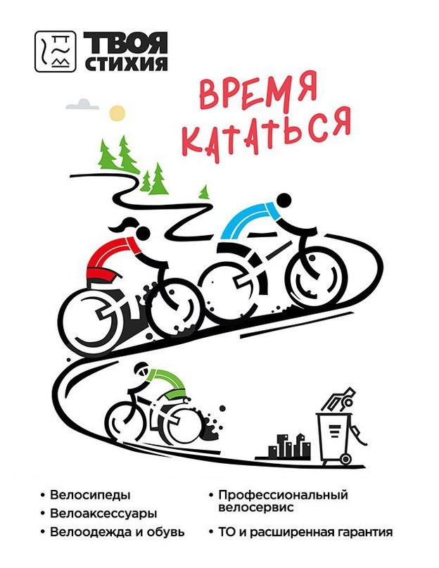 Твоя Стихия | Новокузнецк