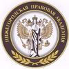 ЧОУ ВО Нижегородская правовая академия