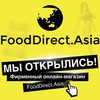 Fooddirect.asia - Лучшие бренды спортпита