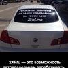 2XF.ru - реклама на автомобилях по всей России