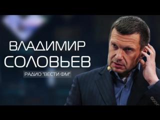 Владимир Соловьев –
