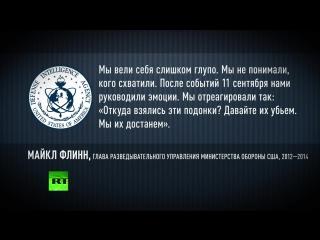 Экс-глава разведки Пентагона: США упустили будущего лидера ИГ