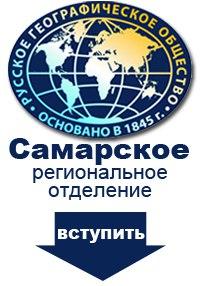 Сообщество Самарского регионального отделения Русского географического общества
