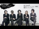 the GazettE Interview Yahoo [LIVE TOUR 15-16 DOGMATIC-FINAL-漆黒]
