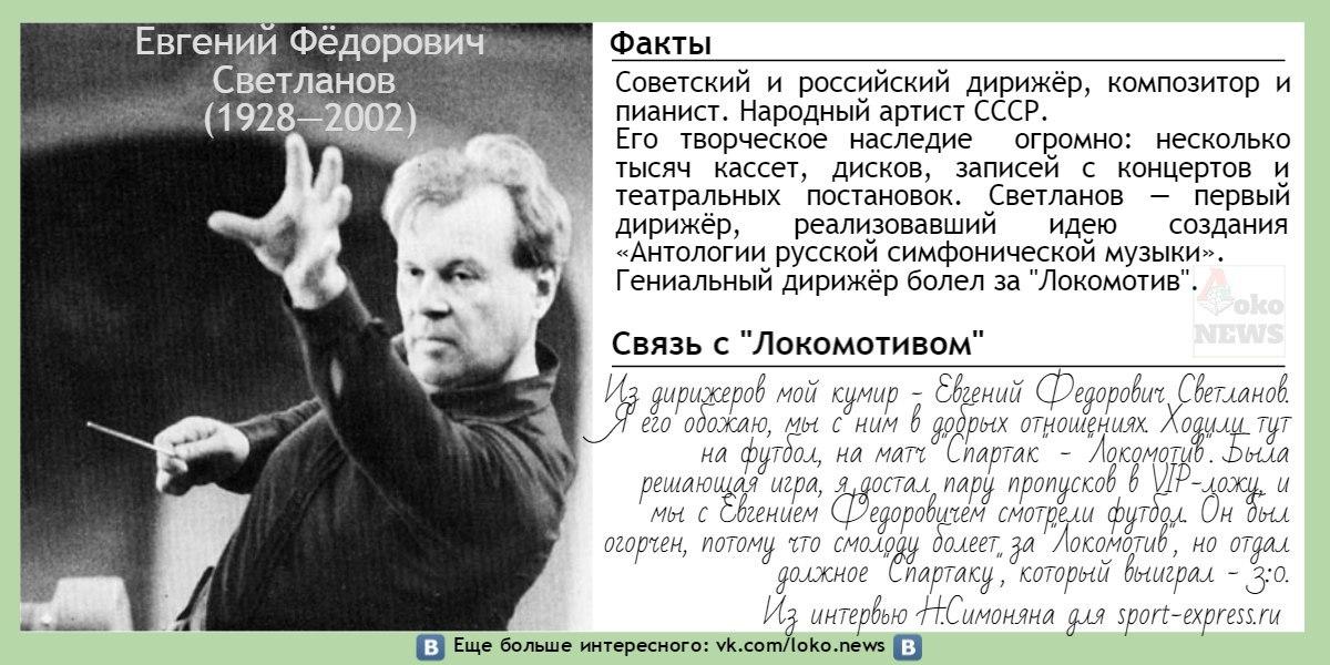 Светланов