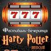 Гарри Поттер и Питерский фандом. 7 лет!