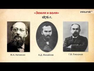 Революционное народничество во второй половине 1860-х - начала 1880-х