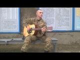 армейская песня  под гитару  Напиши мне