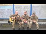 Армейская песня под гитару -Я еду на родной вокзал